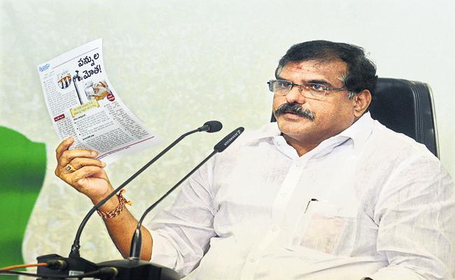 Botsa Satyanarayana Comments On Eenadu And ABN Andhra Jyothi - Sakshi