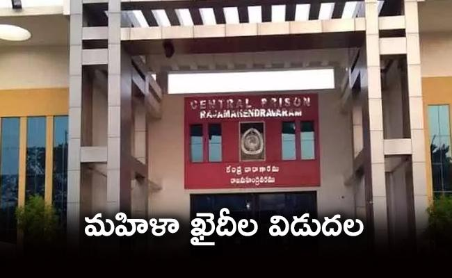 AP Govt Has Issued Orders For Release Of 53 Women Prisoners - Sakshi