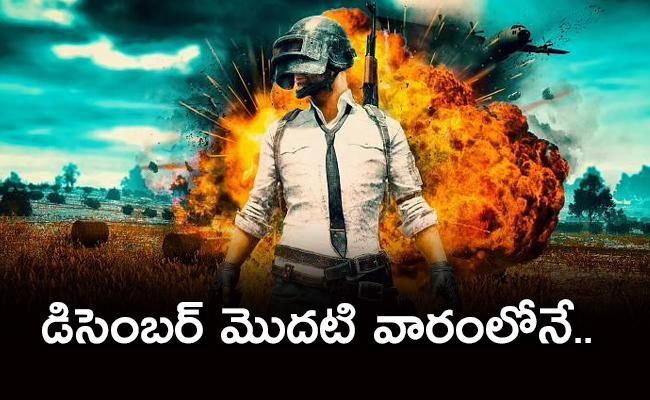 PUBG Mobile India Likely To Be Released in December First Week - Sakshi