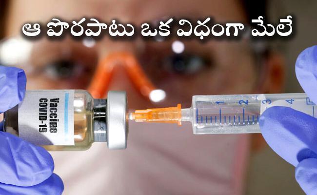 Oxford Astrazeneca announced manufacturing error in vaccine trials - Sakshi