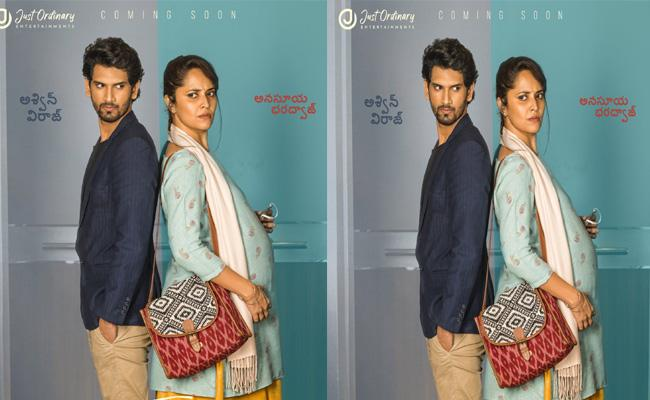 Anasuya Bharadwaj Thank You Brother First Look Poster Released - Sakshi