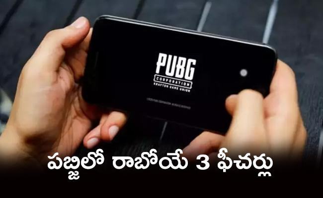 PUBG Mobile India Coming With 3 New Features That Will Be Only For Indian Gamers - Sakshi