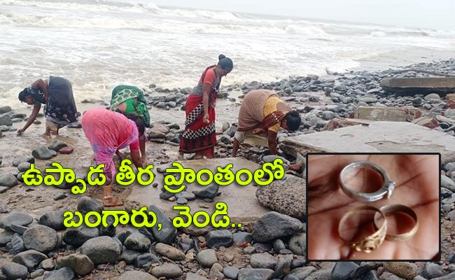 Fisherman People Getting Gold Coins In The Uppada Sea Area - Sakshi
