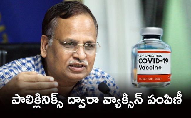 Coronavirus vaccine will be administered to all Delhiites within 3-4 weeks of its availability, says minister - Sakshi