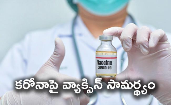 Coronavirus : How Vaccine Efficacy Decides - Sakshi