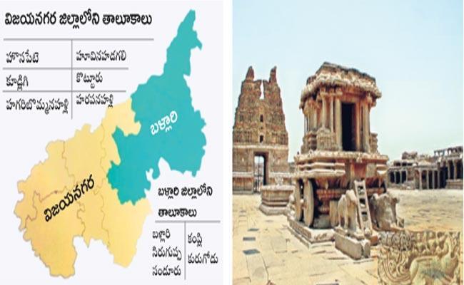 Karnataka To Bifurcate Bellary District To Carve Vijayanagara - Sakshi