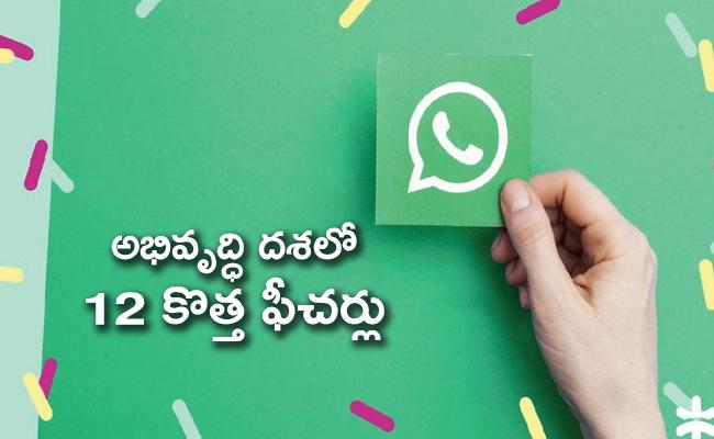 Whatsapp to introduce 12 new features soon  - Sakshi