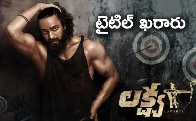 Naga Shaurya  latest movie  tittle LAKSHYA confirmed - Sakshi
