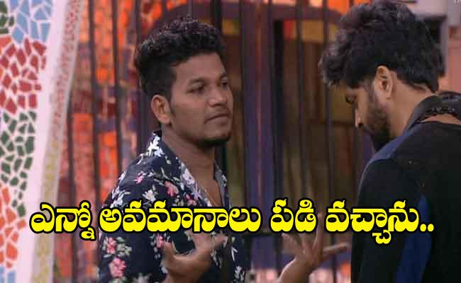 Bigg Boss 4 Telugu: No Immunity For Nominated Members - Sakshi