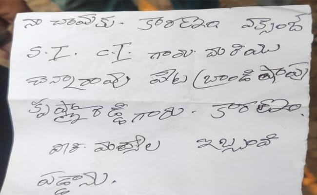 Man Commits Suicide Accused Of Harassing Wine Owner - Sakshi