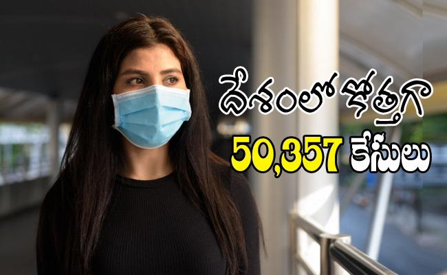 India Reports 50357 New Coronavirus Cases And 577 Deaths - Sakshi