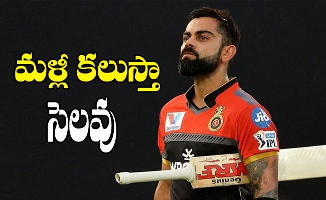 RCB Exit From IPL 2020 Virat Kohli Emotional Tweet - Sakshi