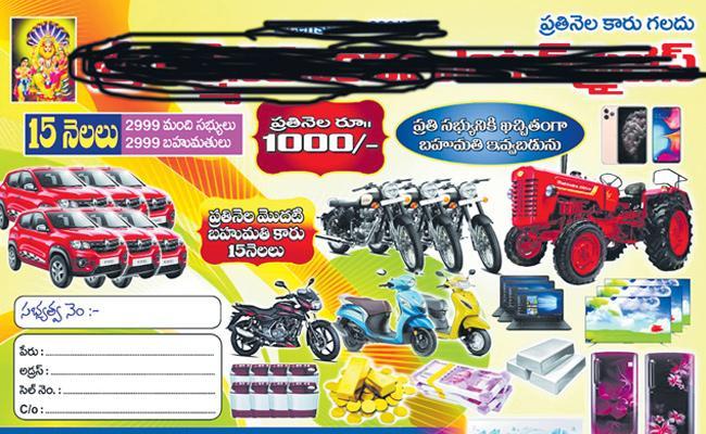 Fraudulent Lottery Schemes At Kamareddy District - Sakshi
