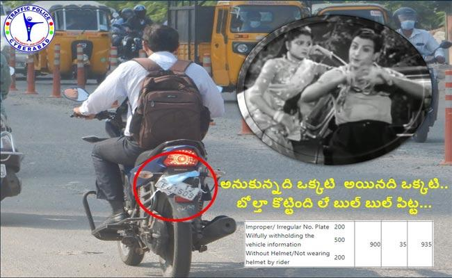 Cyberabad Traffic Police New Challan For Number Plate Cheating - Sakshi