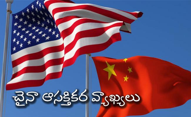 China Reportedly Declines To Acknowledge Joe Biden Victory - Sakshi