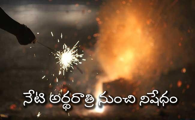 NGT Total Ban On Crackers From Midnight To November 30 In Delhi - Sakshi