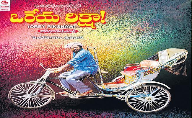 Orey Rickshaw Movie completed 25 Years - Sakshi