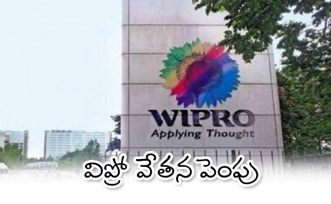 Wipro Staff To Get Pay Hike From December - Sakshi