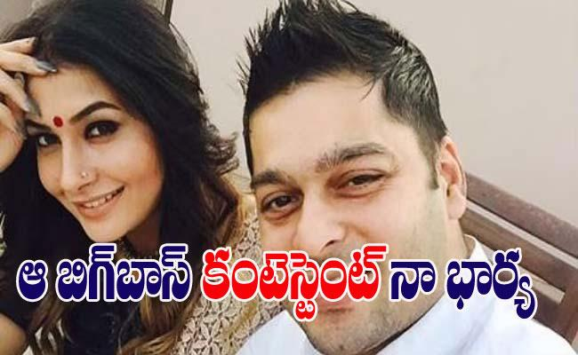 Bigg Boss Contestant Pavitra Punia Is My Wife Says Sumit Maheshwari - Sakshi