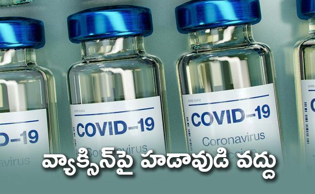 Covid 19 Vaccine Should Be Efficient Enough To End Pandemic - Sakshi