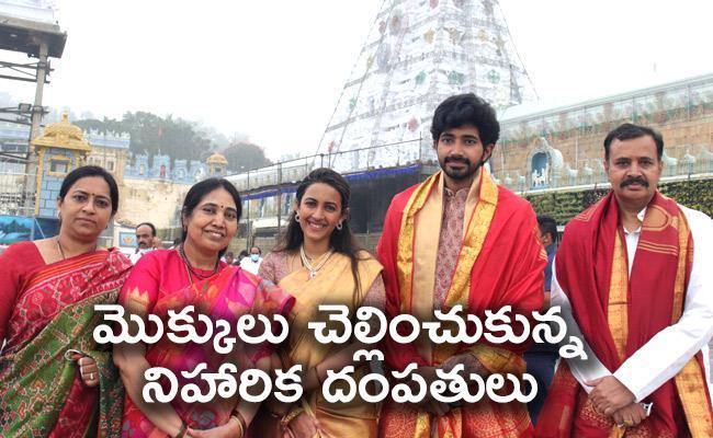 Newly Wed Niharika And Chaitanya Visit Tirumala - Sakshi