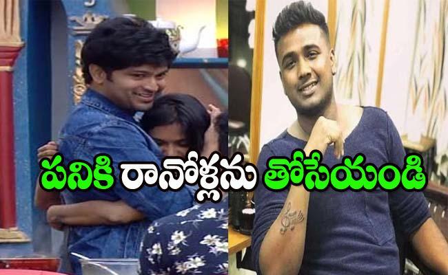 Bigg Boss 4 Telugu: Rahul Sipligunj Want Sohel Ariyana In Top 2 - Sakshi