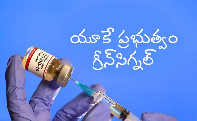 UK approved Pfizer vaccine to use - Sakshi