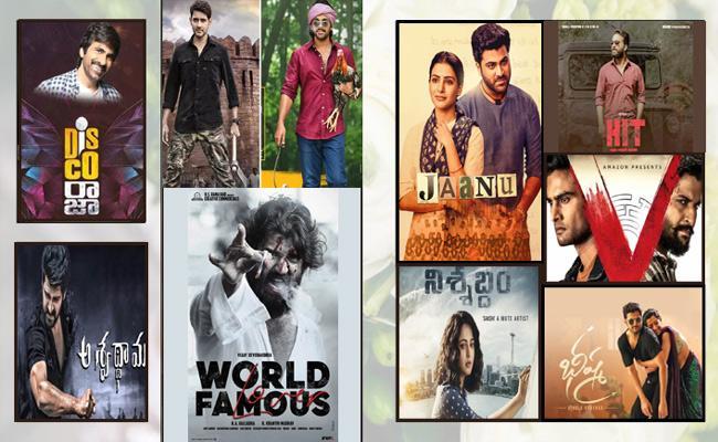 Recap 2020: Telugu Movies In 2020 - Sakshi