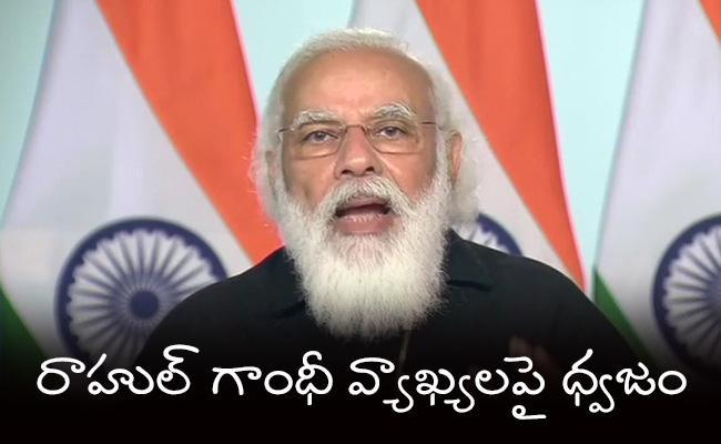 PM Modi Slams Rahul Gandhi Some In Delhi Try To Teach Democracy - Sakshi