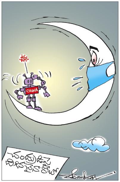 Sakshi Cartoon 03-12-2020