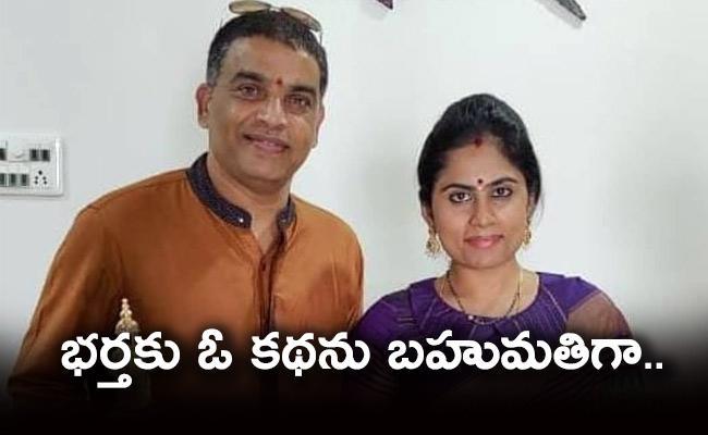 Dil Raju Wife Tejaswini Turns Story Writer - Sakshi