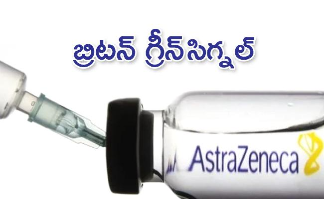 UK Authorizes Covid-19 Vaccine From Oxford and AstraZeneca - Sakshi