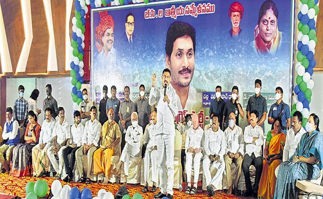 BC Public Representatives Praises CM YS Jagan About BC Welfare - Sakshi