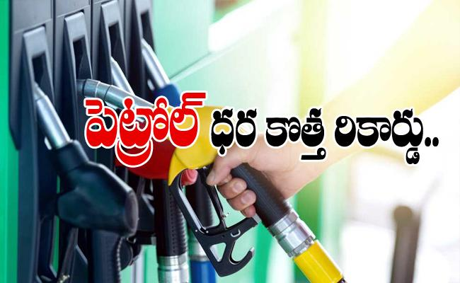 Petrol price hits all time Record.. Reached Rs.91 - Sakshi