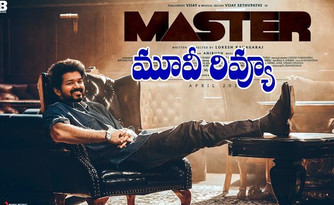 Master Telugu Movie Review And Rating - Sakshi