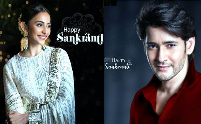 Tollywood Stars Wishes To Fans On Sankranti Festival - Sakshi