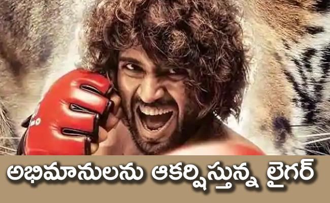 Vijay Devarakonda Liger Movie First Look Released - Sakshi