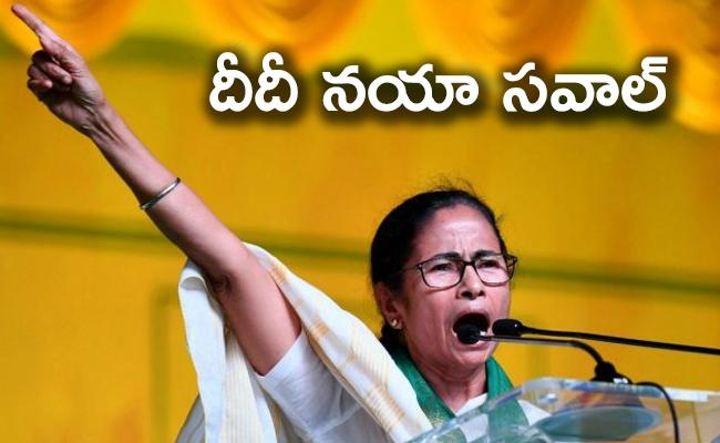 Mamata To Contest From Nandigram In West Bengal Assembly Polls - Sakshi