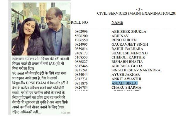 Not to Back Door selection as IAS Anjali Birla - Sakshi