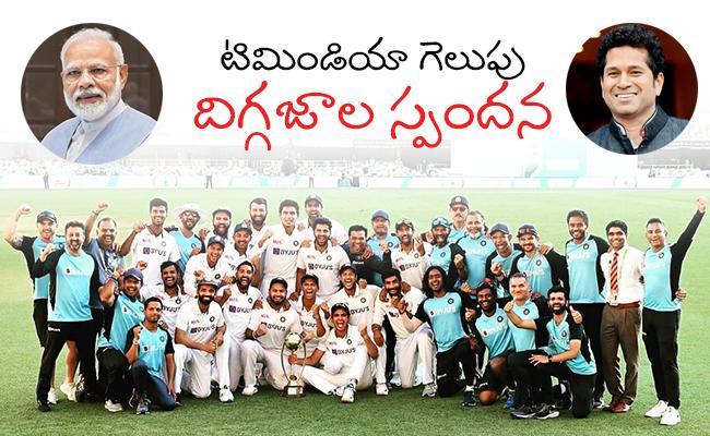 PM Modi and cricket legends laud Team India - Sakshi