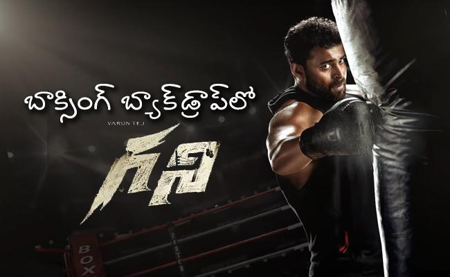 Varun Tej Ghani Movie First Look Out - Sakshi