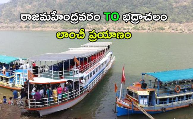 Launch Journey: Rajahmundry To Bhadrachalam By Boat - Sakshi