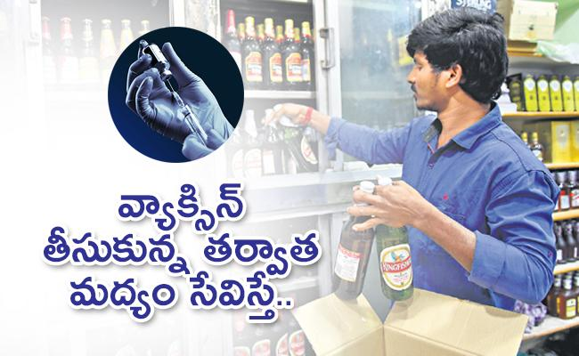 Taking The Covid19 Vaccine No Alcohol For 45 Days - Sakshi