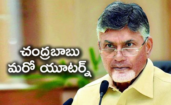 Political Advisor For Chandrababu Naidu - Sakshi
