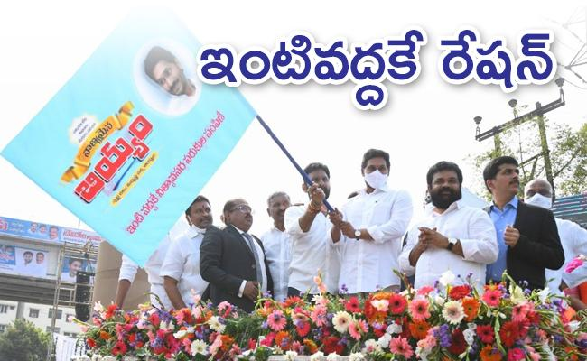 CM YS Jagan Launches Ration Door Delivery Vehicles In AP - Sakshi
