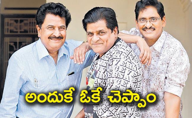 SV Krishna Reddy And Achi Reddy Acts In Ali Movie - Sakshi