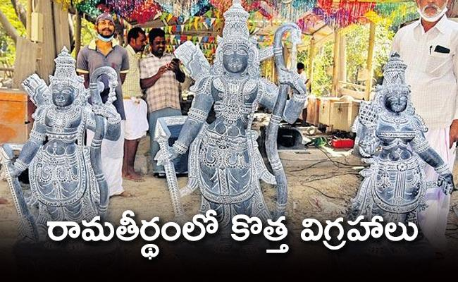 Rama Seeth Laxman Idols Ready for Installation in Ramatheerdham - Sakshi