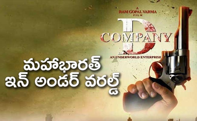 Ram Gopal Varma D COMPANY Teaser Out - Sakshi