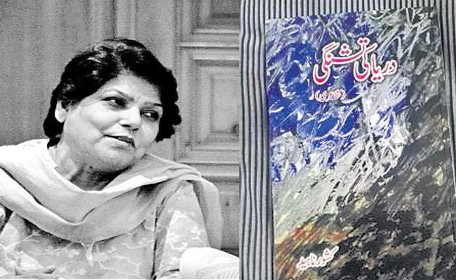 Feminist Author Kishwar Nasheed talking about Darya Ki Tishnagi - Sakshi