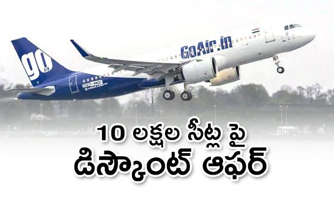 GoAir offers discount price on 1 million seats  - Sakshi